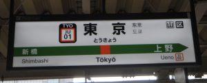 Tokyo station sign on platform